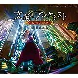 TVアニメ「文豪とアルケミスト ~審判ノ歯車~」劇伴音樂集 音樂:坂本英城