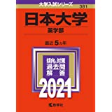 日本大学(薬学部) (2021年版大学入試シリーズ)