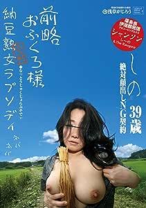 前略おふくろ様発酵納豆熟女ラプソディ [DVD]