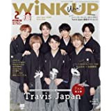 WiNK UP (ウインクアップ) 2021年 2月号