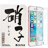 iPhone 6s 6 専用設計 ガラスフィルム 液晶保護フィルム 【約3倍の強度】 4.7インチ用 フィルム 0.33…
