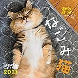 カレンダー2021 週めくりカレンダー なごみ猫(卓上・壁掛け) (ヤマケイカレンダー2021)