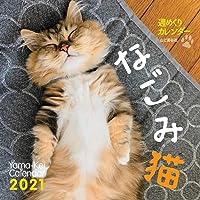 【Amazon.co.jp 限定】カレンダー2021 週めくりカレンダー なごみ猫(卓上・壁掛け)(特典画像:なごみ猫…