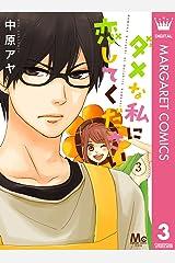 ダメな私に恋してください 3 (マーガレットコミックスDIGITAL) Kindle版