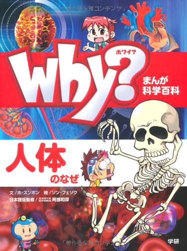 Why? 人体のなぜ (まんが科学百科事典)の詳細を見る