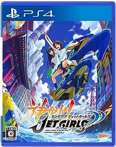 神田川JET GIRLS - PS4