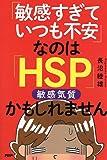 「敏感すぎていつも不安」なのは「HSP(敏感気質)」かもしれません