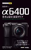 今すぐ使えるかんたんmini SONY α6400 基本&応用 撮影ガイド