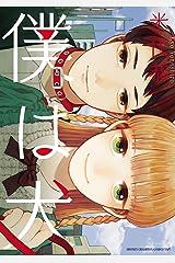 僕は犬 (少年チャンピオンコミックス・タップ!) Kindle版