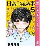 日常の秘め事 5 (マーガレットコミックスDIGITAL)