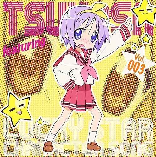 らき☆すた キャラソン(3)