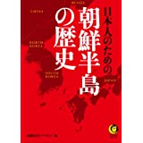日本人のための朝鮮半島の歴史 (KAWADE夢文庫)