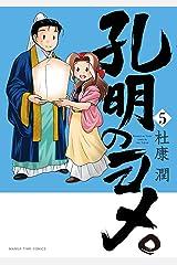 孔明のヨメ。 5巻 (まんがタイムコミックス) Kindle版