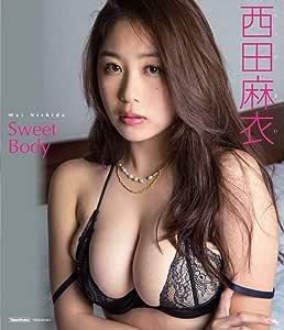 西田麻衣/西田麻衣 Sweet Body [Blu-ray]