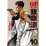 QP 我妻涼~Desperado~ 10 (10) (ヤングチャンピオンコミックス)