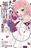 たべかけ福音計画 2 ~Dear Succubus Sister~ (ジャンプコミックス)
