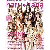 haru*hana(ハルハナ)VOL.61 (TOKYO NEWS MOOK 802号)