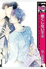 酷くしないで(6) (ビーボーイコミックス) Kindle版