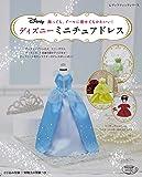 ディズニーミニチュアドレス (レディブティックシリーズno.4729)