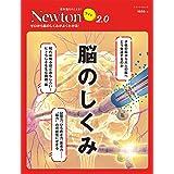 Newtonライト2.0 脳のしくみ (ニュートンムック)