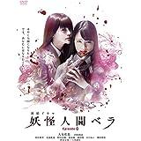 妖怪人間ベラ Episode 0 3枚組 [DVD]