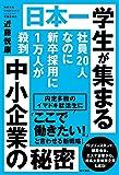 日本一学生が集まる中小企業の秘密: 社員20人なのに新卒採用に1万人が殺到