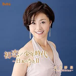 初恋/少年時代〜日本のうたII