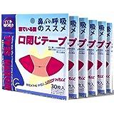 Anloma 180枚 いびき防止テープ 口閉じテープ 鼻呼吸テープ いびきを減らし 喉の痛みを防ぎます 睡眠改善 口臭を改善 いびき防止グッズ 口呼吸防止テープ 鼻呼吸促進 口テープ