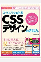 スラスラわかるCSSデザインのきほん 単行本