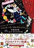 ファンシーポップ&ビビッドキッチュ写真素材集-花・お菓子・動物・雑貨・風景-