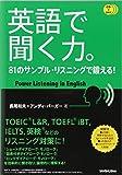 CD3枚付 英語で聞く力。81のサンプル・リスニングで鍛える!