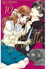 コーヒー&バニラ(10) (フラワーコミックス) Kindle版