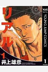 リアル 1 (ヤングジャンプコミックスDIGITAL) Kindle版