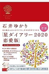 星ダイアリー2020 恋愛版 単行本(ソフトカバー)