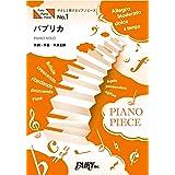 やさしく弾けるピアノピースPPE1 パプリカ / Foorin (ピアノソロ譜 原調初級版/ハ長調版) 演奏レベル:バイエル終了程度