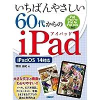 いちばんやさしい60代からのiPad iPadOS 14対応