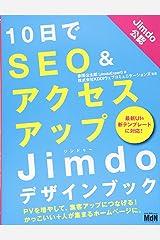 10日でSEO&アクセスアップ Jimdoデザインブック 単行本