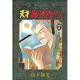 天才柳沢教授の生活(7) (モーニングコミックス)