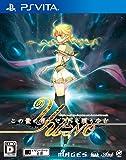 この世の果てで恋を唄う少女YU-NO 【同梱特典】オリジナルNEC PC-9800シリーズ版 DLCカード 付 - PSVita