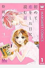 初めて恋をした日に読む話 1 (マーガレットコミックスDIGITAL) Kindle版