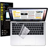 MacBook Pro 13 インチ キーボードカバー/MacBook Pro 15 インチ キーボードカバー (2016/2017/2018 Touch Bar) 日本語配列JIS 対応型番:A2159, A1706, A1707, A1989, A1990 防水防塵カバー 超薄0.18mm TPU材质 防水防塵 極めて薄く MacBook Pro キーボードカバー (クリア)