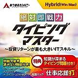 (最新版) 絶対即戦力タイピングマスター Win&Mac|ダウンロード版