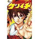 史上最強の弟子 ケンイチ (50) (少年サンデーコミックス)