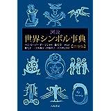 図説 世界シンボル事典