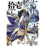 アラタカンガタリ~革神語~ リマスター版(11) (少年サンデーコミックススペシャル)