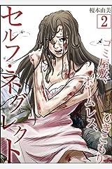 セルフ・ネグレクト~ゴミ屋敷、ホームレス、ひきこもり :2 (サンゲキコミック) Kindle版