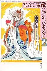 なんて素敵にジャパネスク 2 (白泉社文庫) Kindle版