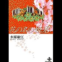 花の名の姫君 (秋田文庫)