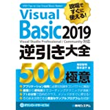 現場ですぐに使える! Visual Basic 2019 逆引き大全 500の極意