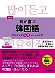 CD2枚付 改訂版 耳が喜ぶ韓国語 リスニング体得トレーニング